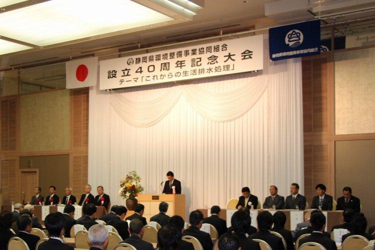静環協40周年記念大会