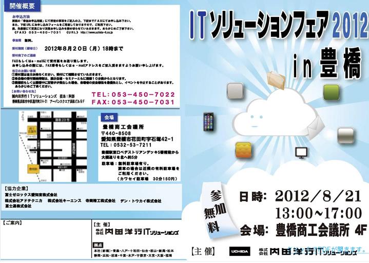 ITソリューションフェア2012