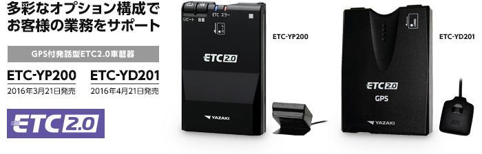 YAZAKI_ETC2.0